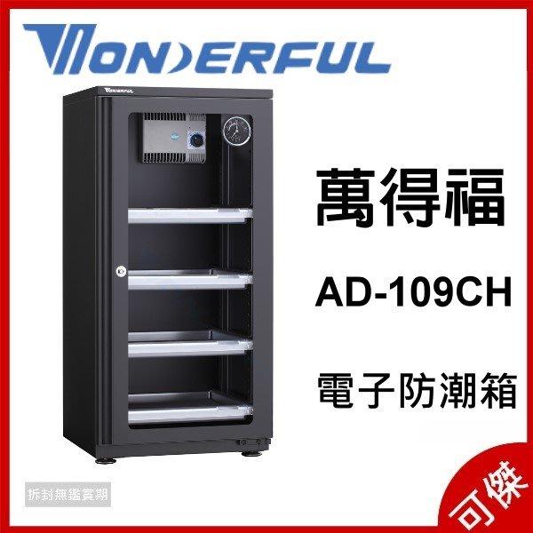 WONDERFUL 萬得福 AD-109CH 電子防潮箱 106L 公司貨 五年保固 自動省電 經典黑色造型 可傑