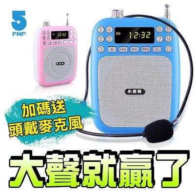 ifive 小蜜蜂 多功能 擴音器/廣播機 加贈頭戴麥克風 if-301-藍