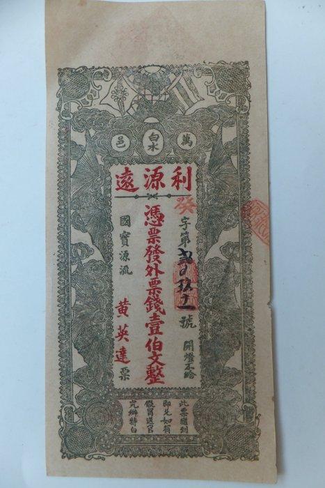 錢莊票(民國、利源遠)壹佰文、17.5公分×8公分、保真