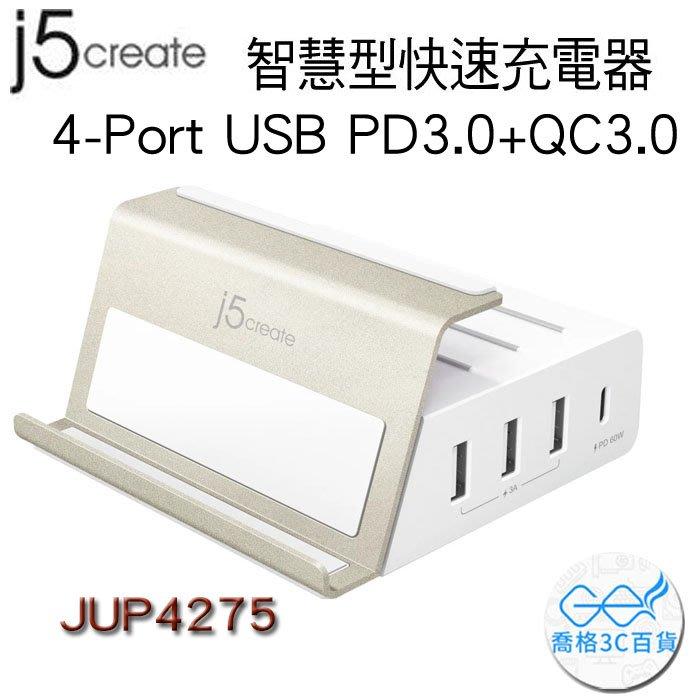 【開心驛站】含稅~Kaije凱捷 j5 JUP4275 4-Port USB PD3.0+QC3.0智慧型快速充電站