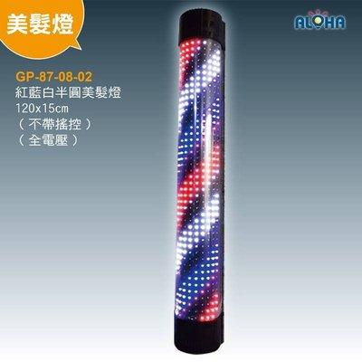 防水LED美髮燈【GP-87-08-02】紅藍白半圓美髮燈120x15cm(不帶搖控)廣告招牌燈 LED燈 立式美髮燈