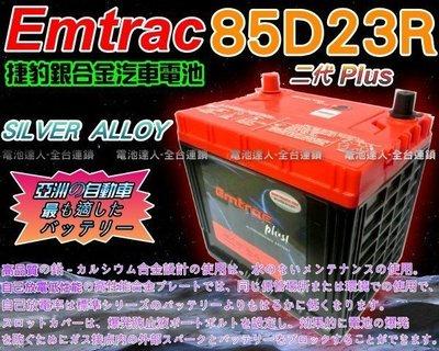 ☼台中苙翔電池►Emtrac 捷豹銀合金汽車電池 IS200 LEGACY GALANT 納智捷U6 S5 85D23R