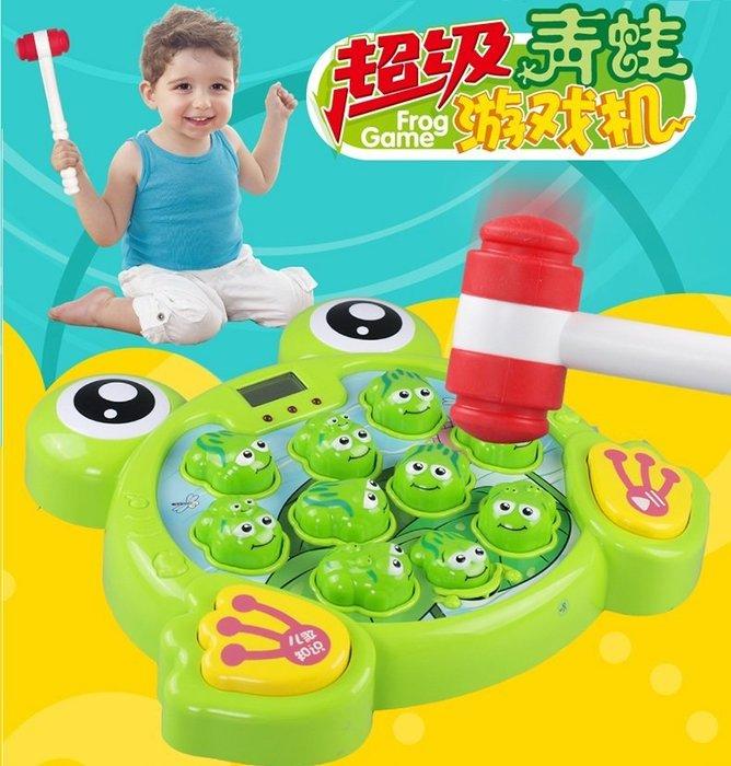 五星玩具~超級青蛙打地鼠機~多功能遊戲機~有語音報分及音樂~多種音效~超有趣~◎童心玩具1館◎