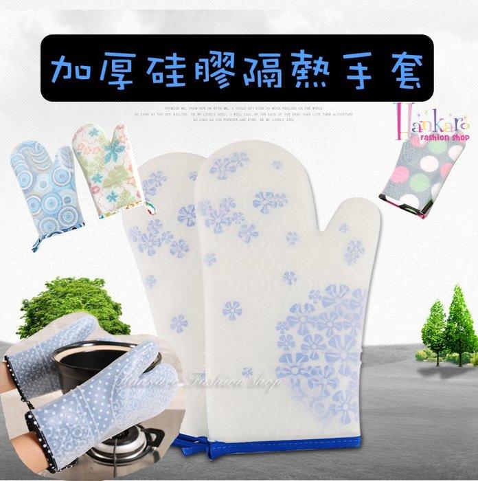 ☆[Hankaro]☆ 創意烘焙工具印花圖案矽膠材質內裡布面隔熱手套(單隻)