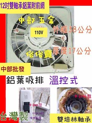 『通風批發』特好牌 附後護網 雙培林 12吋 排風扇 通風機 抽風機 電風扇 吸排扇 鋁葉吸排兩用窗型排風機 溫控式