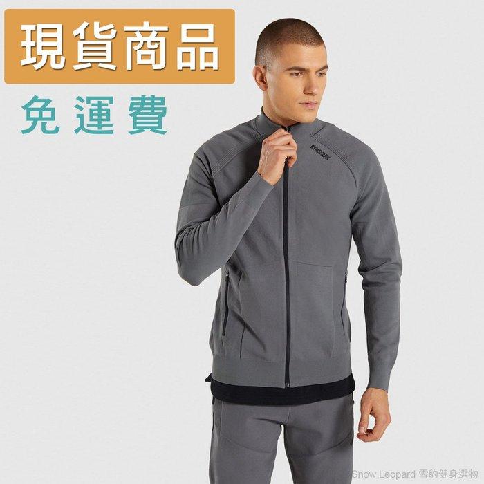 (現貨 M)GYMSHARK TRUE KNIT ZIP UP 準針織系列 尼龍 運動健身外套 - 煙燻灰色(雪豹健身)