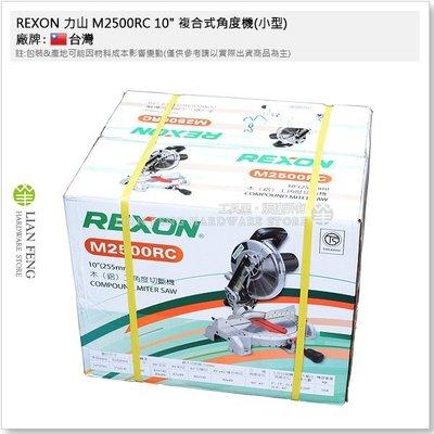 """【工具屋】*含稅* REXON 力山 M2500RC 10"""" 複合式角度機(小型) 鋸機 木工 鋁 切斷機 角度圓鋸機"""