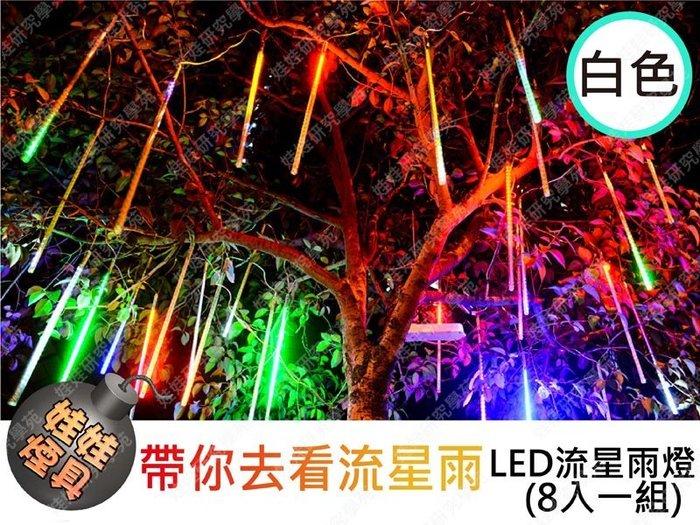 ㊣娃娃研究學苑㊣ LED流星雨50cm(8支一組-白色)聖誕燈流星雨燈 節日裝飾彩燈 生日禮物(TOK1156)