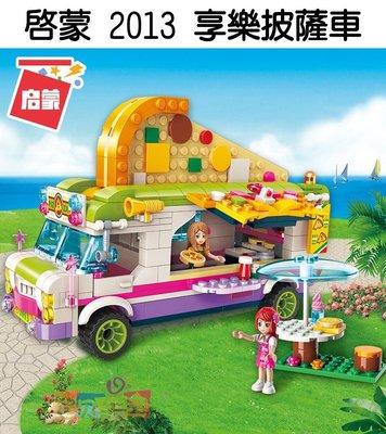 ◎寶貝天空◎【啟蒙 2013 享樂披薩車】小顆粒,女孩系列,公主蛋糕,汽車貨車卡車,可與LEGO樂高積木組合玩