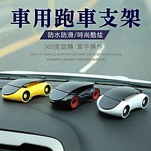 【台灣現貨】團購熱賣跑車車用儀表板可旋轉手機架