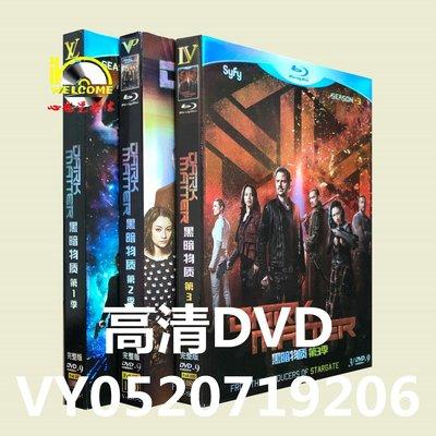 高清DVD 美劇 Dark Matter 黑暗物質/黑疙瘩 第1-3季 完整版 繁體中字 全新盒裝