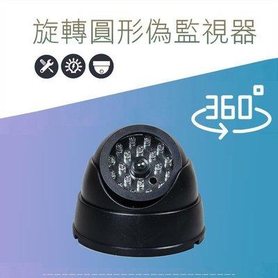 【贈品禮品】A3474 旋轉圓形偽監視器/ 假監視器/ 防盜器防小偷/ LED燈假攝影機/ 超商超市住家 台南市