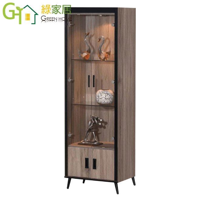 【綠家居】寶娜 現代2尺二門二抽展示櫃/收納櫃