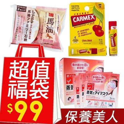 蒸氣感溫熱眼罩1入+小蜜媞1入+日本 Pelican 馬油整肌保濕香皂1入  福袋 99§異國精品§