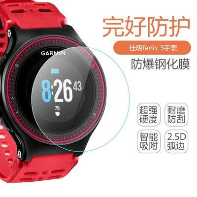 【小宇宙】佳明forerunner 735XT 手錶貼膜 Garmin 235 225熒幕貼 630 Vivo玻璃貼膜