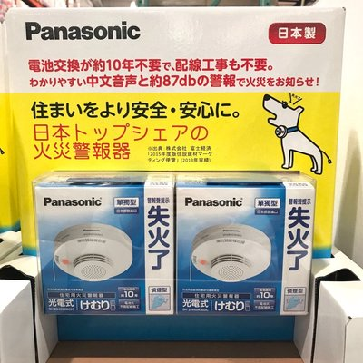 Panasonic 光電式住宅火災警報器(偵煙型)2入組  Smoke Alarm