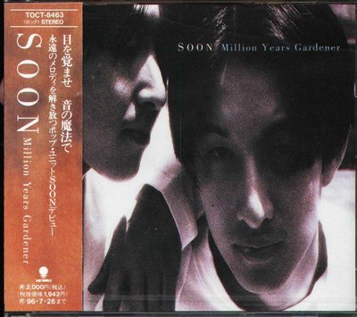 K - SOON - Million Years Gardener - 日版 1994 - NEW