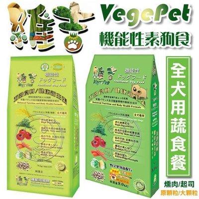 【🐱🐶培菓寵物48H出貨🐰🐹】維吉機能素狗食-全犬 2KG(素燻肉/起司)特價199元(自取不打折)(蝦)