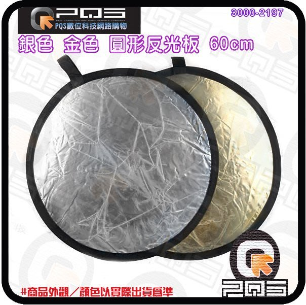 ☆台南PQS☆單眼數位相機閃光燈 通用型60cm 雙面雙色圓形反光板 摺疊補光板 銀色 金色 二合一 可收納折疊