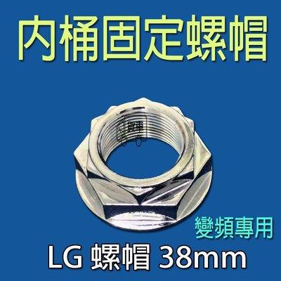 LG 洗衣機 變頻洗衣機 內桶固定螺帽 內桶 螺母 螺帽 軸心 離合器 螺母 內桶固定螺母