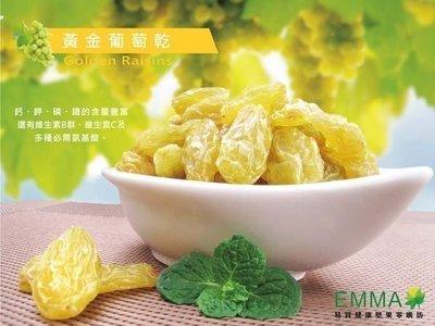 【黃金葡萄乾】《EMMA易買健康堅果零嘴坊》甜蜜內在.黃金外表~可用來泡製琴酒!