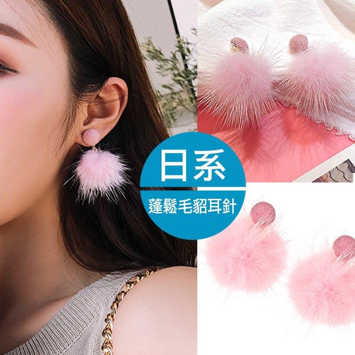 【JS 姊妹時代】【TA4806】日系可愛粉色蓬鬆毛貂耳針毛球耳環