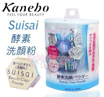 ☆發泡糖  Kanebo佳麗寶 suisai 酵素洗顏粉(藍) 0.4g x 32顆 台南自取/超取