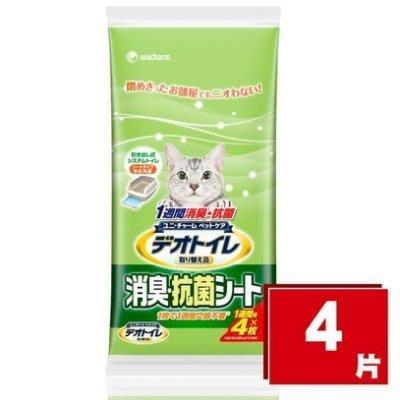 **貓狗大王**日本嬌聯Unicharm消臭大師 貓尿布 4片*2(雙層貓砂盆專用) 一周間消臭抗菌