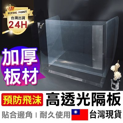 【加厚板材】桌面透明隔板 可折疊透明壓克力隔離板ㄇ字型桌面隔離板【D1-00568】