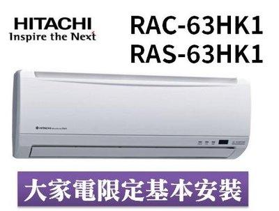 HITACHI 日立 旗艦變頻冷暖分離式冷氣 RAS-63HK1/RAC-63HK1 (含基本安裝+舊機回收)