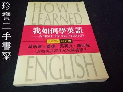 【珍寶二手書齋FA132】《我如何學英語 台灣金十位英文高手採訪實錄》ISBN:9575862376│書林紅螞蟻