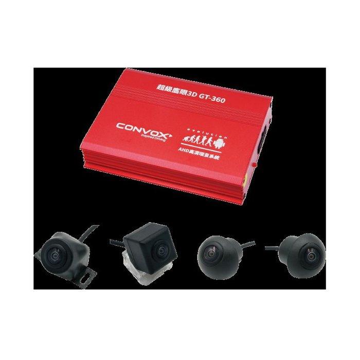【全昇汽車音響】CONVOX 360度 超級鷹眼3D環景系統 AHD高畫質 SONY鏡頭