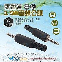 含發票】塑膠殼 焊線式耳機接頭 自焊維修DIY接頭 3.5mm公頭 接線插頭 雙聲道立體聲 耳機插頭 焊接頭 手工頭