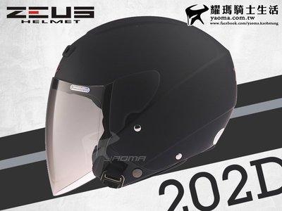 ZEUS安全帽|202D 消光黑 素色 【歐洲式樣超平價入門帽】 半罩帽  3/4『耀瑪騎士生活機車部品』