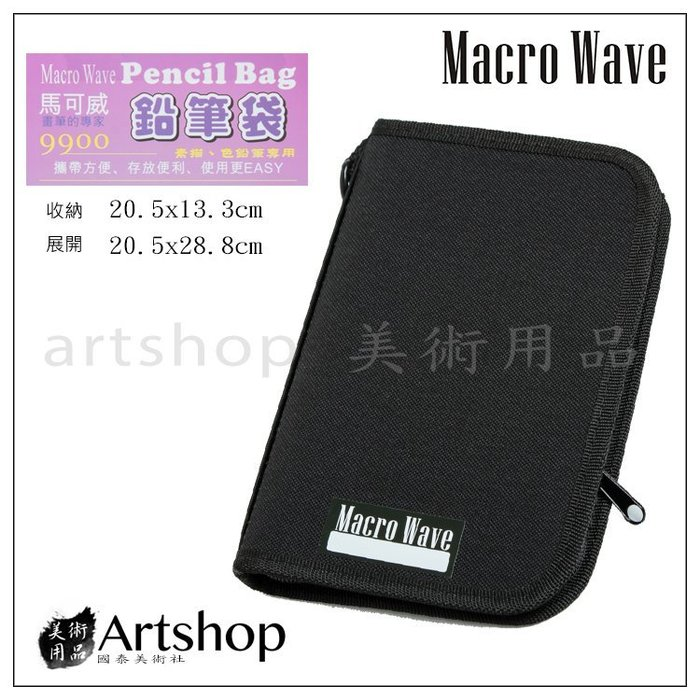 【Artshop美術用品】Macro Wave 馬可威 AR9900 筆袋 (素描.色鉛專用)