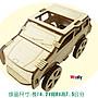 崴翔工藝- VW- 009電動休旅車