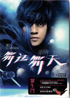 羅志祥-羅生門舞法舞天3D影音典藏版CD+DVD | 再生工場 03