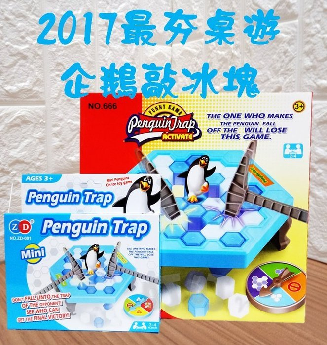 ♈叮叮♈企鵝敲冰磚 大盒 破冰磚 冰塊 2017最 益智玩具 桌遊 拆牆 親子互動益智玩具