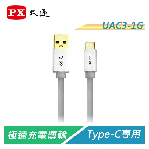 【電子超商】大通 UAC3-1G USB3.1 C to A充電傳輸線