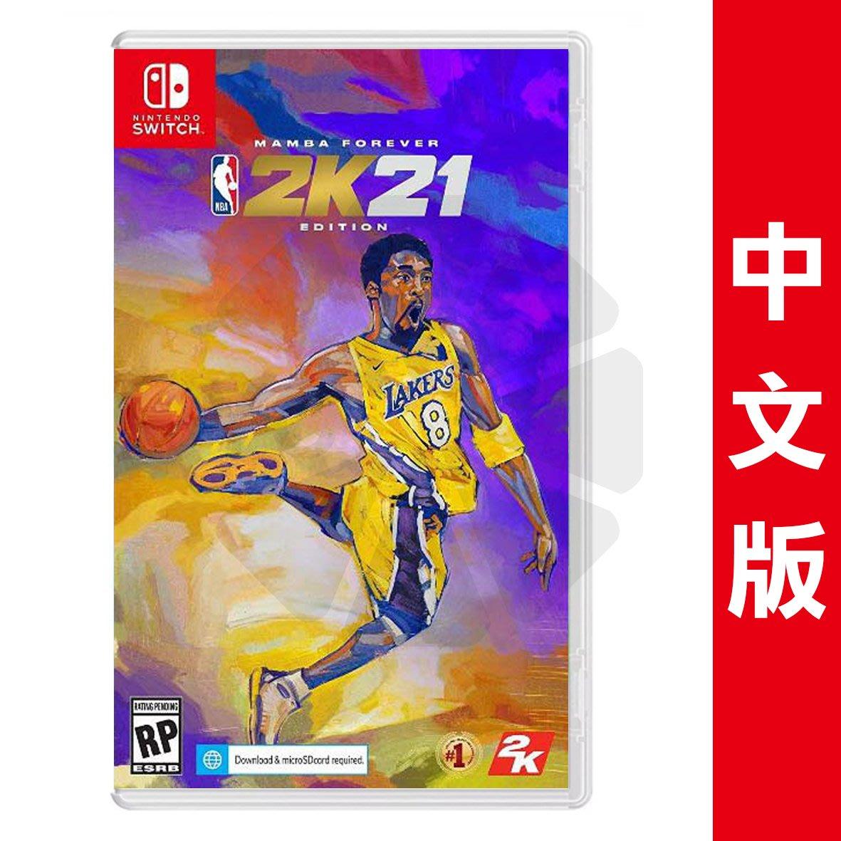 【印橙科技】預購 Switch Nintendo《NBA 2K21》永懷曼巴中文版(附初回特典~代理商有給就附)