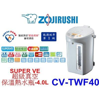【泰宜電器】象印 SUPER VE超級真空保溫熱水瓶 CV-TWF40 4.0L【另有CV-DSF40】