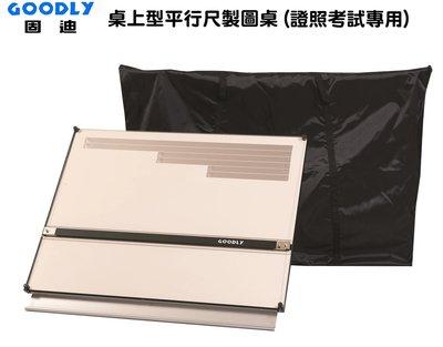 固迪GOODLY桌上型平行尺製圖桌 (69 x 90cm 加大型) --證照考試專用製圖板--