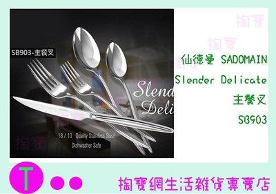 『現貨供應 含稅 』仙德曼 Slender Delicate 主餐叉 SB903 餐具/叉子/西餐掏寶ㅓ