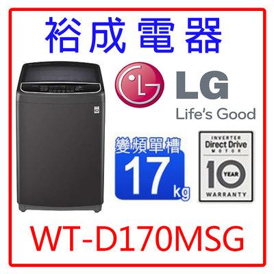 【裕成電器‧電洽下殺價】LG 17公斤WiFi第3代DD直立式變頻洗衣機WT-D170MSG另售SW-17DVG