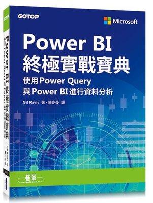 9789865020996 【大師圖書碁峰資訊】Power BI終極實戰寶典|使用Power Query與PowerBI進行資料分析