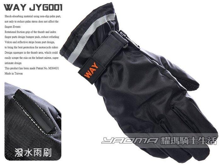 ψ∕Glove_防水防風手套∕WAY-JYG-001☆防寒保暖☆撥水雨刷-黑『耀瑪騎士生活』ψ
