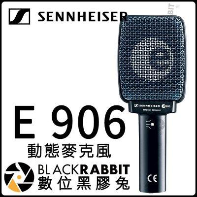 數位黑膠兔【 SENNHEISER e 906 動態麥克風 】 E906 超心形 鼓 吉他 打擊樂 XLR 樂器