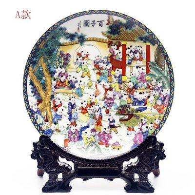 中式吉祥百子圖掛盤軟裝飾品坐盤陶瓷器 A款 開心陶瓷111