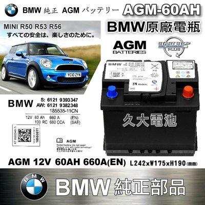 ✚久大電池❚ BMW 原廠電瓶 AGM60 60AH  660A(EN) Mini Cooper R50 R53 R56