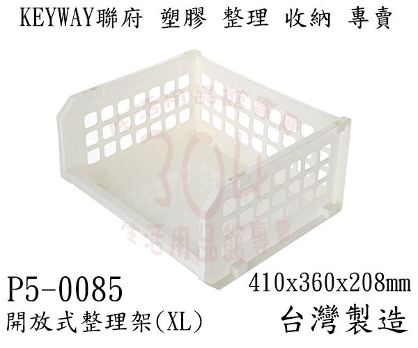 【304】(滿額享免運/不含偏遠地區&山區)聯府 P5-0085 開放式整理架(XL) 玩具箱 收納籃 收納箱